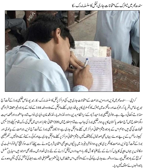 Matric Examinations Sindh